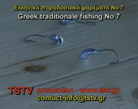 Ψάρεμα από την ακτή