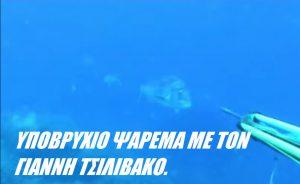 Υποβρύχιο ψάρεμα με τον Γιάννη Τσιλιβίκο