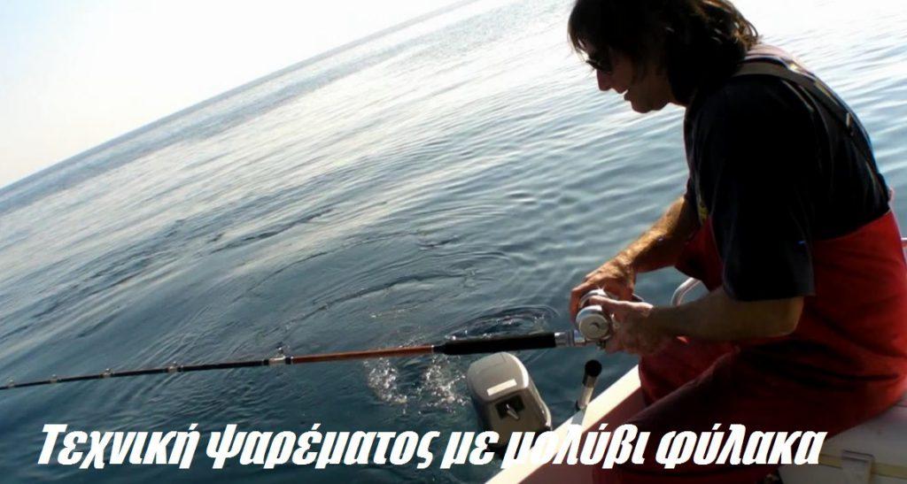Τεχνική ψαρέματος με μολύβι φύλακα