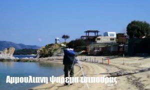 Βίντεο Αναγνωστών- Aμμουλιανη ψαρεμα τσιπουρας