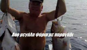 Δυο μεγάλα ψάρια με παραγάδι.