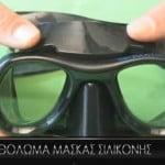 Ξεθόλωμα μάσκας σιλικόνης