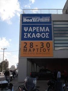Boat & Fishing in Greece- Η έκθεση της χρονιάς