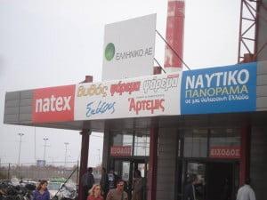 Έκθεση Natex 2014- Οταν η γνώση συναντά την εμπειρία