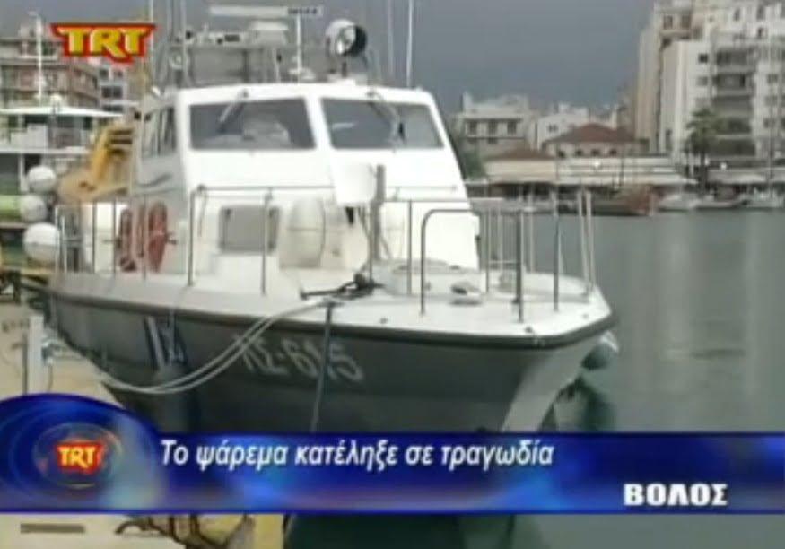 Βόλος- Το ψάρεμα κατέληξε σε τραγωδία