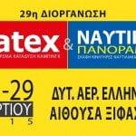29η έκθεση NATEX & το 2ο ΝΑΥΤΙΚΟ ΠΑΝΟΡΑΜΑ