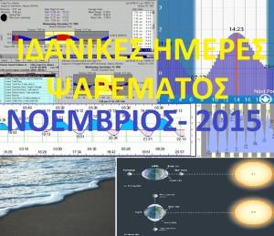 ΙΔΑΝΙΚΕΣ ΗΜΕΡΕΣ ΨΑΡΕΜΑΤΟΣ- ΝΟΕΜΒΡΙΟΣ 2015