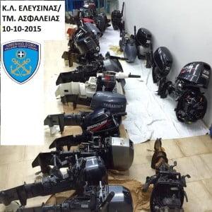 Λιμενική Αρχή Ελευσίνας- Κατασχέθηκαν 25 εξωλέμβιες μηχανές