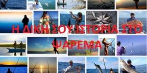 fishing-article