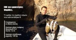 Επανέρχονται οι άδειες αλιείας, μόνον σκάφη με έως 120 ίππους μηχανής θα ψαρεύουν
