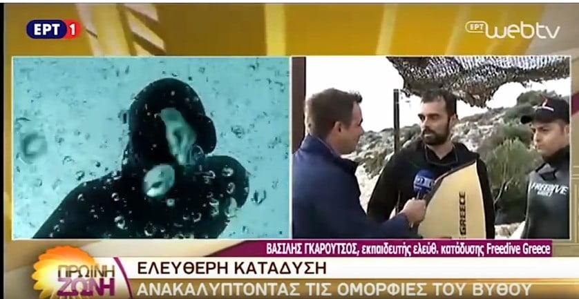 Ελεύθερη κατάδυση απο την Freedive Greece