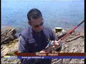 Βίντεο για το Ψάρεμα του σαργού
