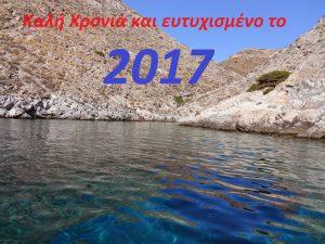Καλή χρονιά και ευτυχισμένο το 2017!!!