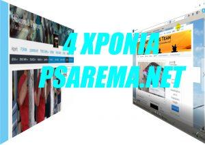 4 ΧΡΟΝΙΑ PSAREMA.NET
