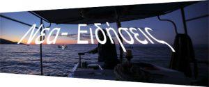 Εναλεία: Η πρώτη επαγγελματική σχολή αλιείας στην Ελλάδα