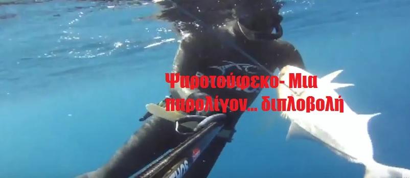 Ψαροτούφεκο- Μια παρολίγον διπλοβολή