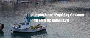 Ηράκλειο: Ψαράδες έσωσαν τη ζωή σε λουόμενη