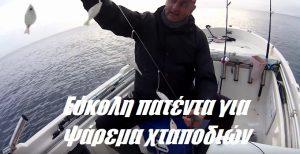 Εύκολη πατέντα για ψάρεμα χταποδιών