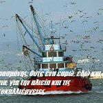 Γ.Καρασμάνης: Ούτε ένα ευρώ, εδώ και δύο χρόνια, για την αλιεία και τις υδατοκαλλιέργειες.