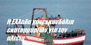 Η Ελλάδα χάνει κονδύλια εκατομμυρίων για την αλιεία