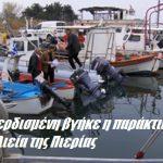 Κερδισμένη βγήκε η παράκτια αλιεία της Πιερίας