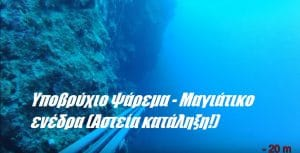 Υποβρύχιο ψάρεμα – Μαγιάτικο ενέδρα (Αστεία κατάληξη!)