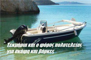Τεκμήρια φόρος πολυτελείας για σκάφη και βάρκες- 2017