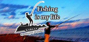 Fishing is my life ένα βίντεο για όλους εμάς τους παράκτιους