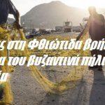 Ψαράς στη Φθιώτιδα βρήκε στα δίχτυα του βυζαντινά πήλινα αγγεία