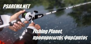 Fishing Planet, προσομοιωτής ψαρέματος για PS4