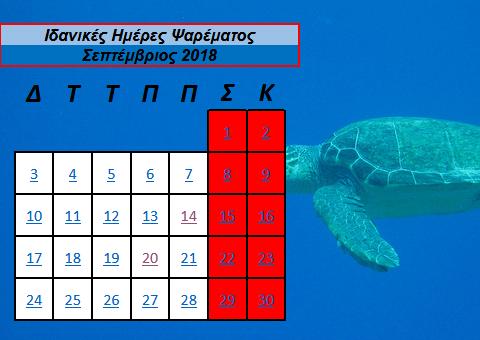 Ιδανικές ημέρες και ώρες για ψάρεμα – Σεπτέμβριος 2018