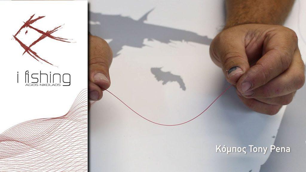 Κόμπος Ψαρέματος – Tony Pena