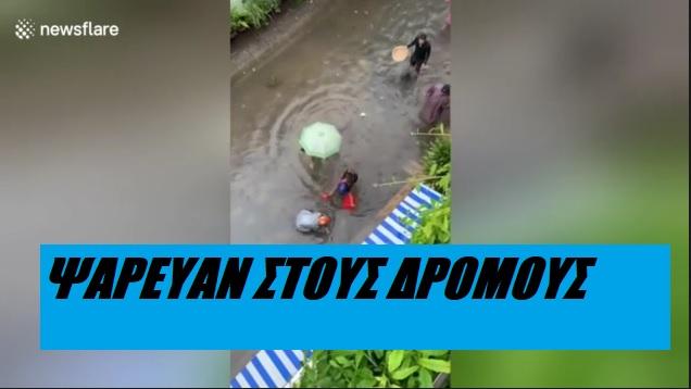 Ψάρευαν στους πλημμυρισμένους δρόμους- ΒΙΝΤΕΟ