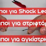 Κόμποι ψαρέματος  Shock Leader   Στριφτάρι   Αγκίστρι