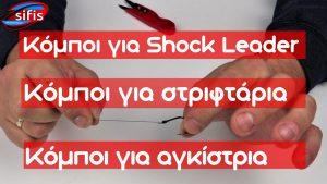 Κόμποι ψαρέματος| Shock Leader | Στριφτάρι | Αγκίστρι
