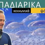 Κοπαδιάρικα ψάρια