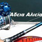 Αληθεύει ότι θα πληρώνεις για να… παρακολουθείς ψάρεμα;