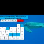 Αύγουστος 2020- Ιδανικές ημέρες και ώρες για ψάρεμα
