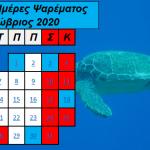 Οκτώβριος 2020- Ιδανικές ημέρες και ώρες για ψάρεμα