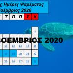 Ιδανικές ημέρες και ώρες για ψάρεμα- Νοέμβριος 2020