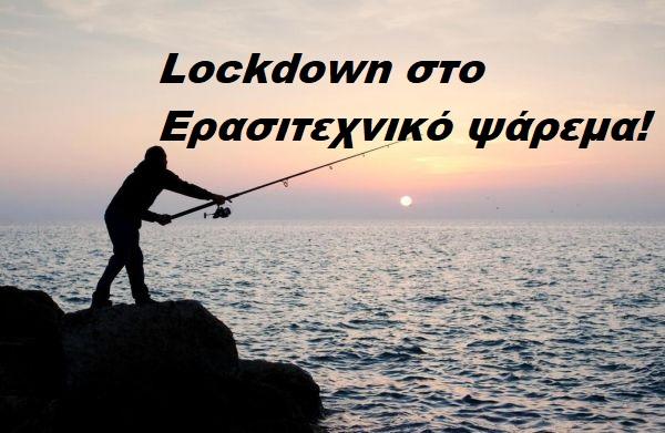 Lockdown στο ερασιτεχνικό ψάρεμα!