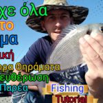 Τεχνική για Ψάρεμα με Καλάμι από Ακτή!