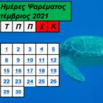 Ιδανικό Ψάρεμα τον Σεπτέμβριο 2021
